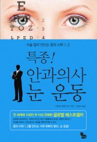 특종 안과의사 눈 운동