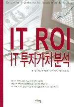 IT 투자가치 분석(IT ROI)