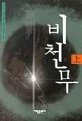 비천무(상)