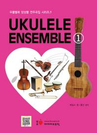 우쿨렐레 앙상블(Ukulele Ensemble). 1