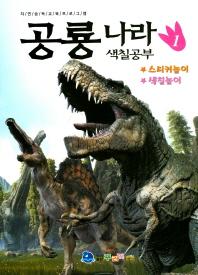 공룡나라 색칠공부. 1