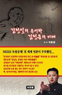 김정일의 유서와 김정은의 미래