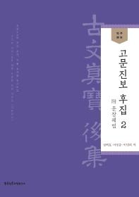 역주 고문진보 후집. 2