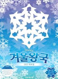 겨울왕국 OST 피아노 연주곡집: 중급편