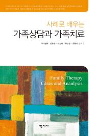 사례로 배우는 가족상담과 가족치료