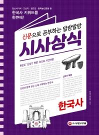 신문으로 공부하는 말랑말랑 시사상식: 한국사(2020)