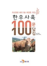 축산현장 애로기술 해결을 위한 한우사육 100문 100답집