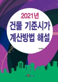 2021년 건물 기준시가 계산방법 해설