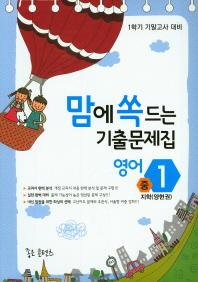 맘에 쏙 드는 중학 영어 중1-1 기말고사 대비 기출문제집(지학 양현권)(2016)
