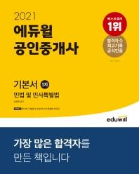 에듀윌 민법 및 민사특별법 기본서(공인중개사 1차)(2021)