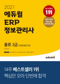 2021 에듀윌 ERP 정보관리사 물류 2급