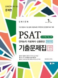 2021 Union PSAT 입법고시 기출문제집(17판)