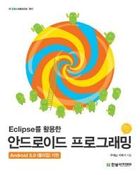 Eclipse를 활용한 안드로이드 프로그래밍