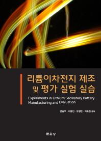 리튬이차전지 제조 및 평가 실험 실습