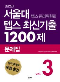 서울대 텝스 관리위원회 텝스 최신기출 1200제 문제집. 3