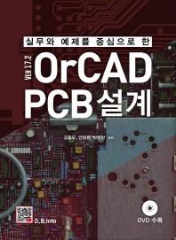 OrCAD PCB 설계