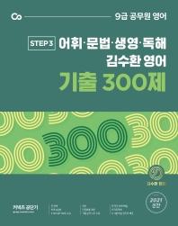커넥츠 공단기 김수환 영어 기출 300제(어휘 문법 생영 독해) Step3(2021)