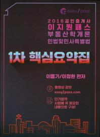 이지원패스 공인중개사 1차 핵심요약집(2018)