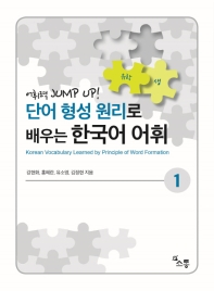 단어 형성 원리로 배우는 한국어 어휘.1
