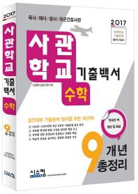 사관학교 기출백서 수학 9개년 총정리(2017)