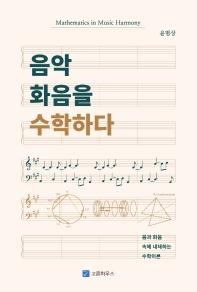 음악 화음을 수학하다