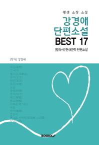 강경애 단편소설 BEST 17 (평생 소장 소설)