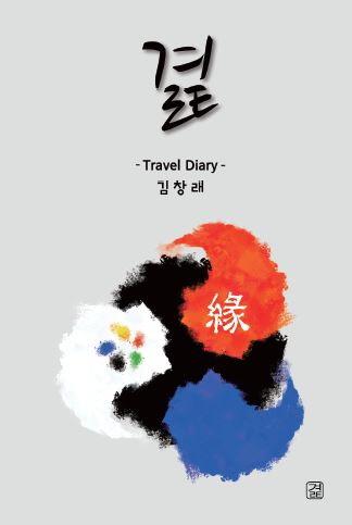 Travel Diary (컬러판)