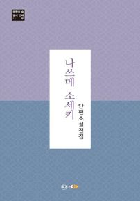 나쓰메 소세키 단편소설전집 3권