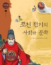 조선 전기의 사회와 문화