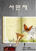 서편제_최광림