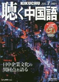 월간키쿠츄우고쿠고 月刊聽く中國語 2021.07