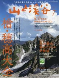 산과계곡 山と溪谷 2021.07
