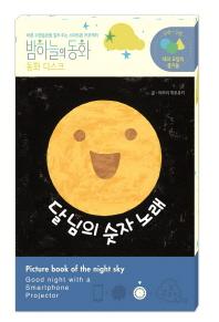 밤하늘의 동화 동화 디스크: 달님의 숫자 노래