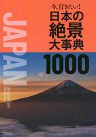 今,行きたい!日本の絶景大事典1000