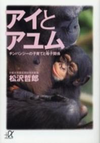 アイとアユム チンパンジ―の子育てと母子關係