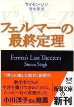 フェルマ-の最終定理