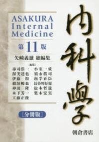 內科學 分冊版 第11版 5卷セット