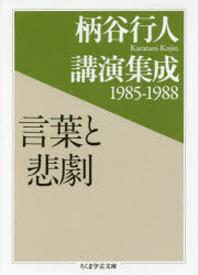 言葉と悲劇 柄谷行人講演集成1985-1988