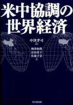 米中協調の世界經濟