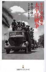 寫眞で讀む昭和史太平洋戰爭