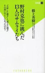 野村克也に挑んだ13人のサムライたち 「大成した選手」と「消えた選手」その違いはどこにあったのか?