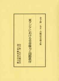 東アジアにおける皇帝權力と國際秩序 金子修一先生古稀記念論文集