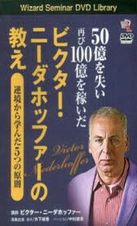 DVD ビクタ-.ニ-ダホッファ-の敎え