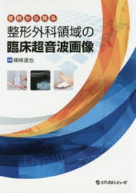 症例から見る整形外科領域の臨床超音波畵像