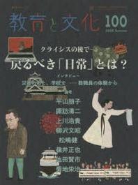 敎育と文化 季刊フォ-ラム 100(2020SUMMER)