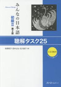 みんなの日本語初級2聽解タスク25