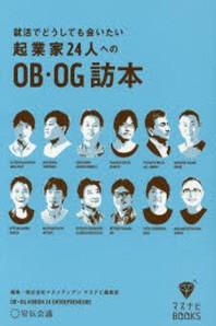 就活でどうしても會いたい起業家24人へのOB.OG訪本