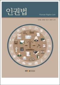 인권법(2학기, 워크북포함)