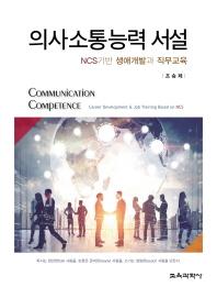 의사소통능력 서설