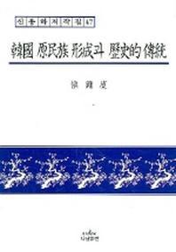 한국 원민족 형성과 역사적 전통 (신용하저작집 47)